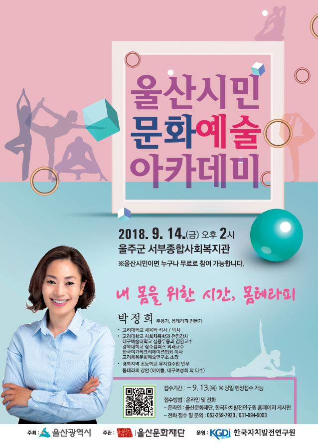 울산시민문화예술아카데미 5강.png